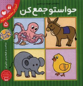حواستو جمع کن جلد 5 آموزش مفاهیم علوم شناخت و طبقه بندی جانوران