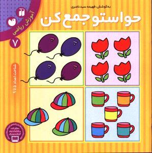 حواستو جمع کن جلد 7 آموزش ریاضی (شناخت اعداد 5 تا 9)