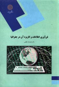 فن آوری اطلاعات و کاربرد آن در جغرافیا