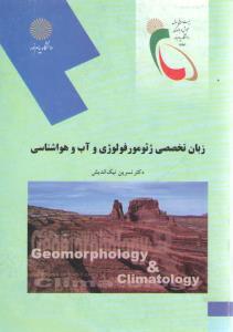 زبان تخصصی ژئومورفولوِژی و آب و هوا شناسی