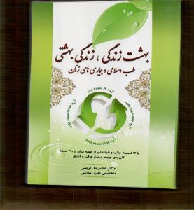 بهشت زندگی، زندگی بهشتی   طب اسلامی و بیماری های زنان