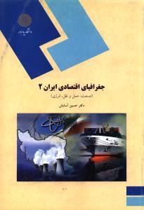جغرافیای اقتصادی ایران 2 (صنعت،حمل و نقل ،انرژی)