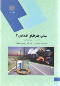 مبانی جغرافیای اقتصادی 2 (صنعت،حمل ونقل و انرژی)