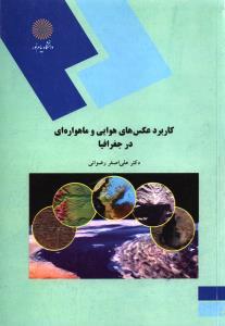 کاربرد عکس های هوایی و ماهواره ای در جغرافیا