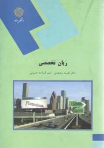 زبان تخصصی (رشته جغرافیا و برنامه ریزی شهری)