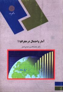 آمار و احتمال در جغرافیا1