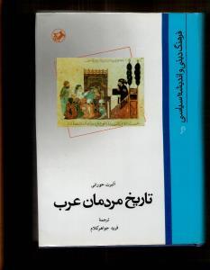 تاریخ مردمان عرب