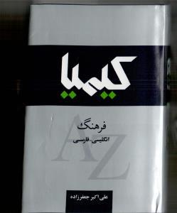 فرهنگ انگلیسی به فارسی کیمیا