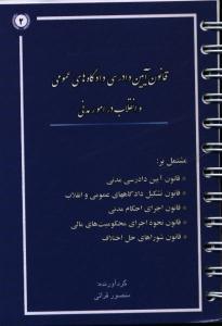 قانون آیین دادرسی دادگاه های عمومی و انقلاب در امور مدنی (سری قوانین بدون غلط)