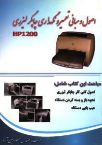 اصول و مبانی تعمیر و نگهداری چاپگر لیزری HP 1200