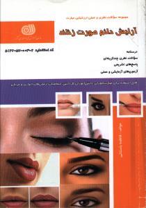 آرایش دائم صورت زنانه (مجموعه سوالات نظری و عملی ارزشیابی مهارت)