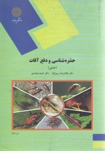 حشره شناسی و دفع آفات (عملی)