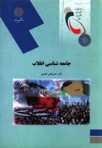 جامعه شناسی انقلاب