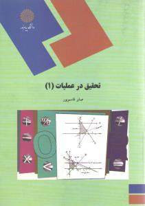 تحقیق در عملیات (1)