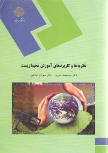 نظریه ها و کاربردهای آموزش محیط زیست