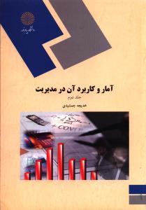 آمار و کاربرد آن در مدیریت(جلد2)