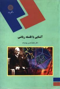 آشنایی با فلسفه ریاضی